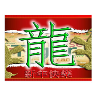 Happy New Year of the Dragon Postcards