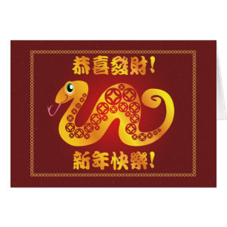 Happy New Year-Snake-Card Greeting Card