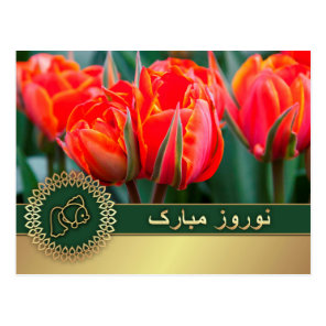 Happy Nowruz. Persian New Year Postcards