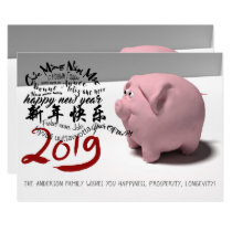 Happy PIg New Year 2019 personalized Flat Card