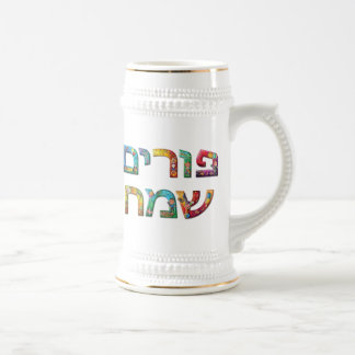Happy Purim Beer Stein