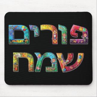 Happy Purim Mouse Pad