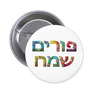 Happy Purim Pinback Button