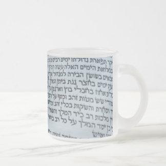 Happy Purim - Purim Sameach Frosted Glass Coffee Mug