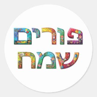 Happy Purim Round Stickers