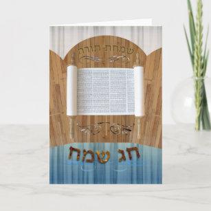 Simchat torah cards zazzle happy simchat torah hebrew only ivrit holiday card m4hsunfo