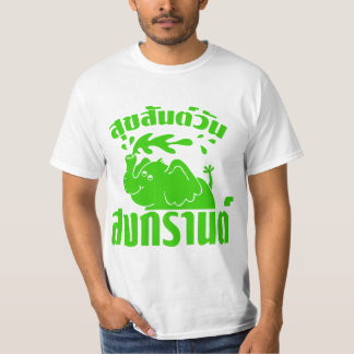 Happy Songkran Day ☺ Suksan Wan Songkran in Thai ☺ T-Shirt