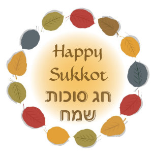 Sukkot cards zazzle happy sukkot greeting card m4hsunfo