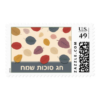 Happy Sukkot Holiday Stamp