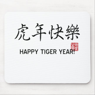 Happy Tiger Year! Mouse Pad