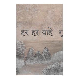 Har Har Wahe Guru  Har Har Wahe Guru Stationery