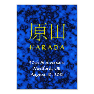 "Harada Monogram Invite 5"" X 7"" Invitation Card"