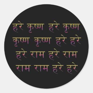 Hare Krishna Maha Mantra in Sanskrit Classic Round Sticker