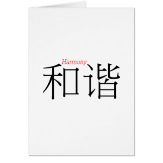 HARMONY (he'xie) in Chinese Characters Card