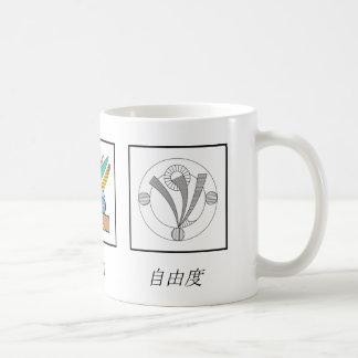 Harmony, Peace & Freedom in Japanese Coffee Mug