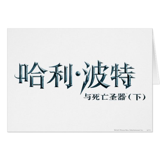 Harry Potter Chinese Logo Card