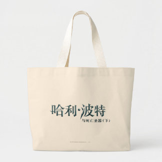 Harry Potter Chinese Logo Large Tote Bag