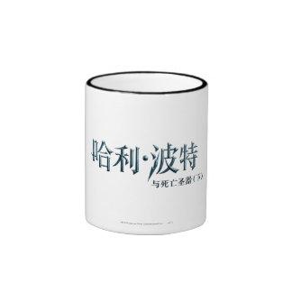 Harry Potter Chinese Logo Mugs