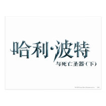Harry Potter Chinese Logo Postcard