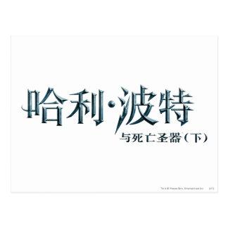 Harry Potter Chinese Logo Postcard