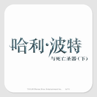 Harry Potter Chinese Logo Square Sticker