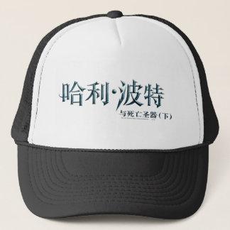 Harry Potter Chinese Logo Trucker Hat