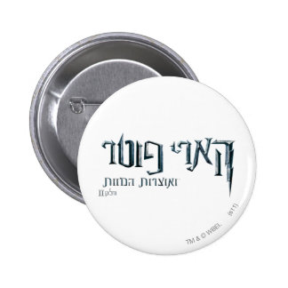 Harry Potter Hebrew Button