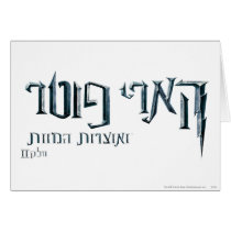 Harry Potter Hebrew Card