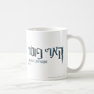 Harry Potter Hebrew Classic White Coffee Mug