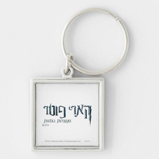 Harry Potter Hebrew Keychain