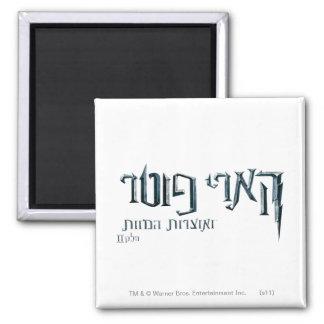 Harry Potter Hebrew 2 Inch Square Magnet