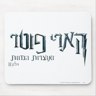 Harry Potter Hebrew Mouse Pad