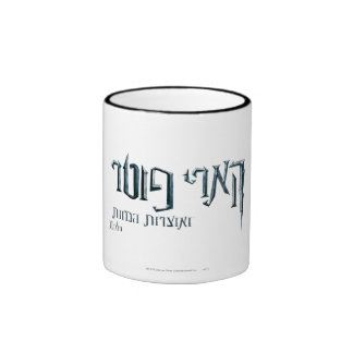 Harry Potter Hebrew Mugs