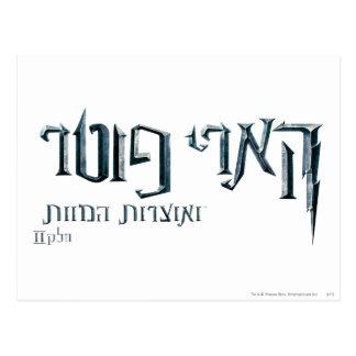 Harry Potter Hebrew Postcard