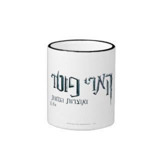 Harry Potter Hebrew Ringer Coffee Mug
