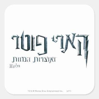 Harry Potter Hebrew Sticker