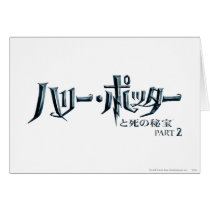Harry Potter Japanese Card