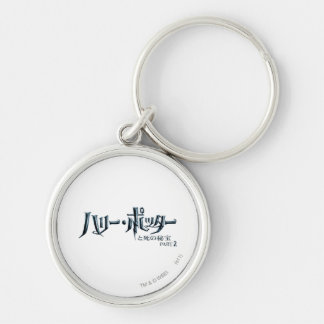 Harry Potter Japanese Keychain
