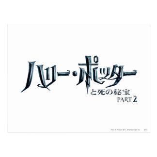 Harry Potter Japanese Postcard