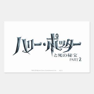 Harry Potter Japanese Rectangular Sticker