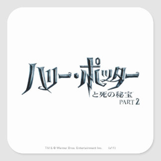 Harry Potter Japanese Square Stickers