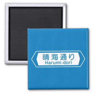 Harumi-dori, Tokyo Street Sign 2 Inch Square Magnet