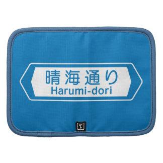 Harumi-dori, Tokyo Street Sign Organizers
