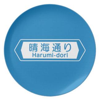 Harumi-dori, Tokyo Street Sign Party Plates