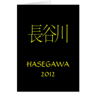 Hasegawa Monogram Birthday Greeting Card