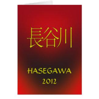 Hasegawa Monogram Birthday Greeting Cards