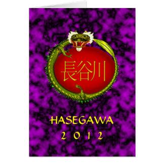 Hasegawa Monogram Dragon Birthday Greeting Cards