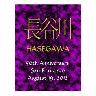 Hasegawa Monogram Invite Postcards