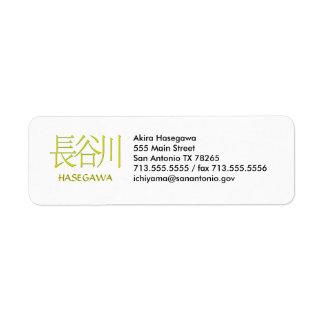 Hasegawa Monogram Return Address Labels