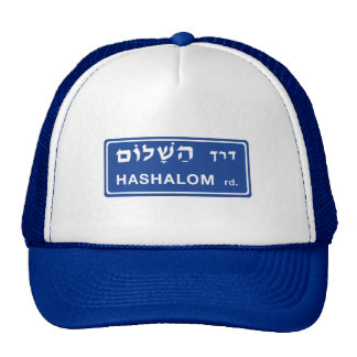 Hashalom Street, Tel Aviv, Israel Trucker Hat